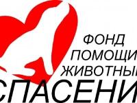 Благотворительный Фонд помощи животным «Спасение»