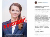 Депутат предложил министру уйти в отставку
